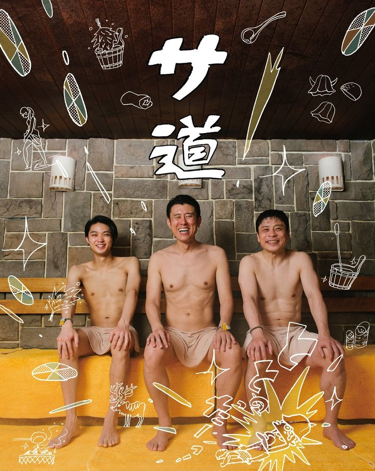 ガチサウナー原田泰造らが出演 サウナ伝道漫画『サ道』ドラマ化