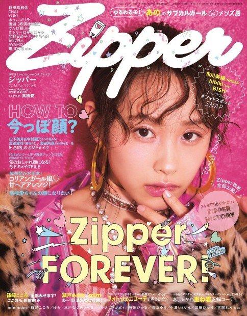 雑誌『Zipper』90年代をテーマに1号限りで復活 表紙に木村カエラ