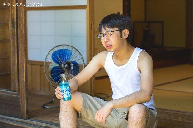 冷やしの夏 テンガの夏 突然少年Ver.2