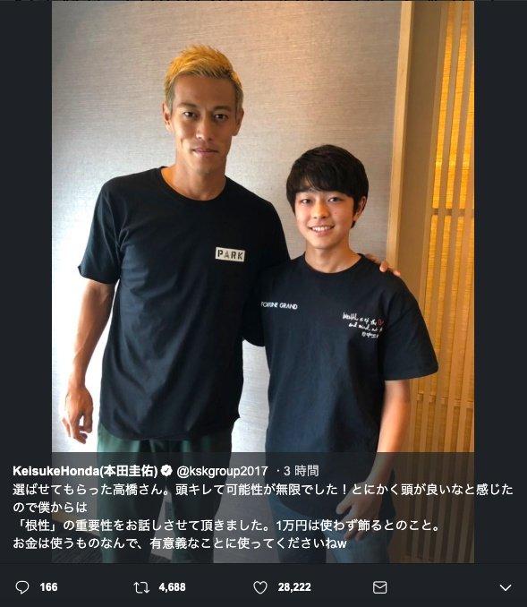 本田圭佑1万円企画 選ばれたのはプロ目指しスペインに渡る15歳