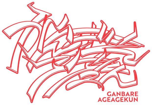 アゲアゲくんロゴ