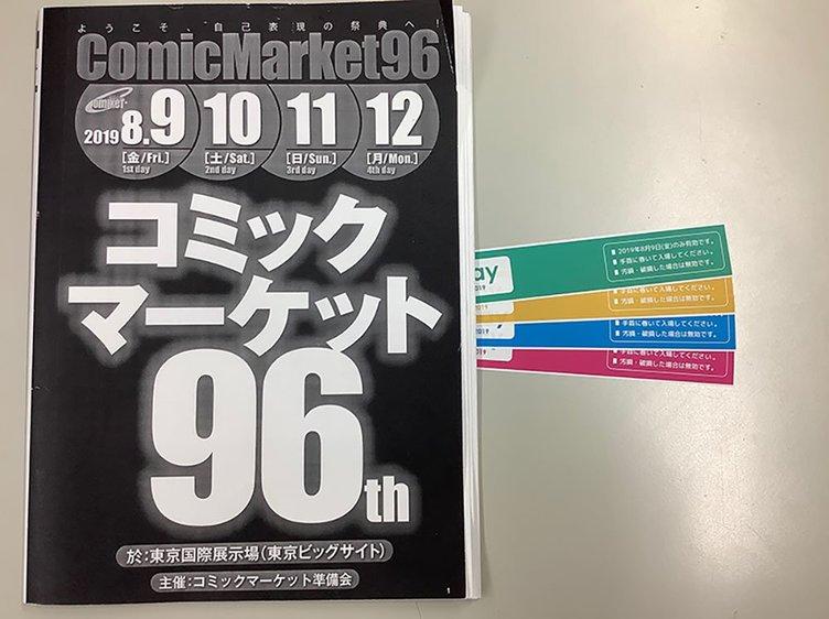 コミケ96 有料参加証のリストバンド チェックしておきたい価格や販売形態