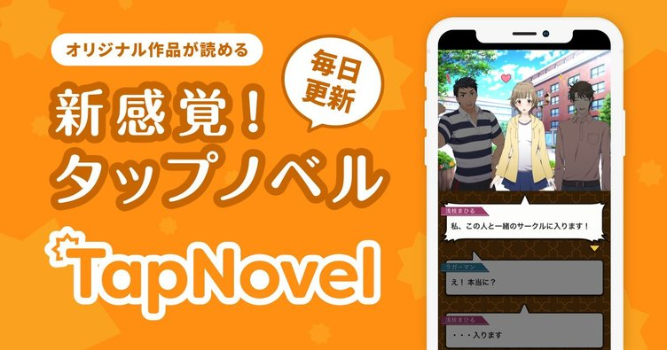 新感覚ノベルサービス「TapNovel」 漫画アプリや読みゲーの新境地
