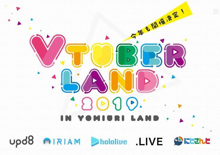 「VtuberLand2019」開催 upd8など5社がよみうりランドをジャック