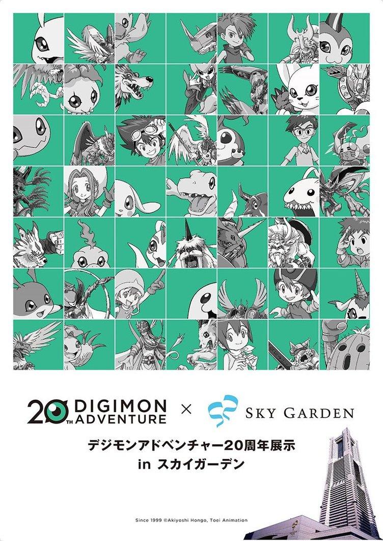 アニメ「デジモン」20周年展示開催 初期企画書や設定資料が公開