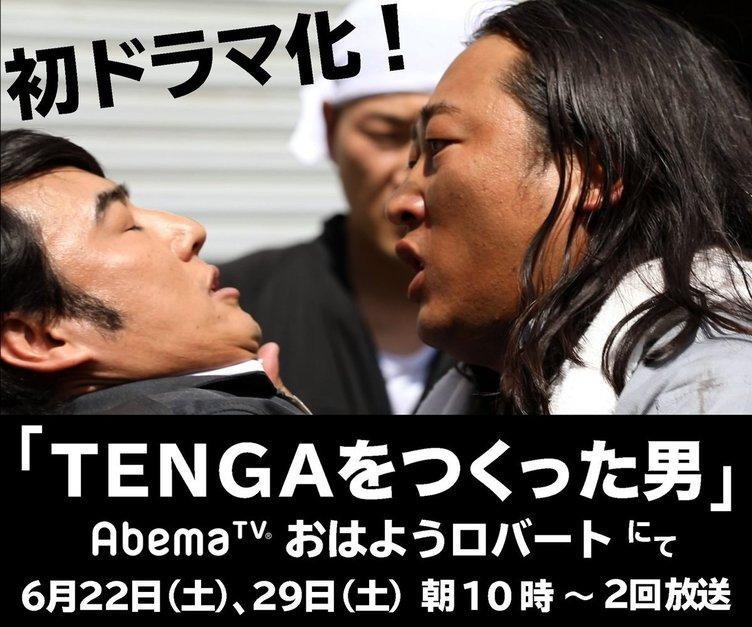 ロバート秋山「TENGAをつくった男」を熱演 誕生秘話が初のドラマ化