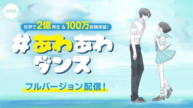 TikTokで超人気「#あわあわダンス」の楽曲がフル版&MV配信