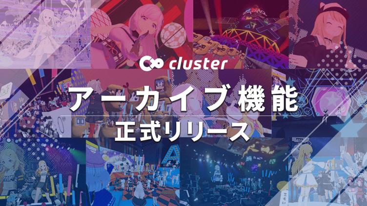 VRプラットフォームcluster アーカイブ機能で変化するイベントの価値