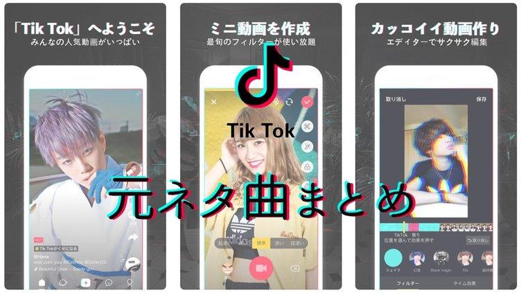 【2020年】最新!TikTokで人気の元ネタ31曲まとめ ベベベノムもあわあわダンスもあるよ