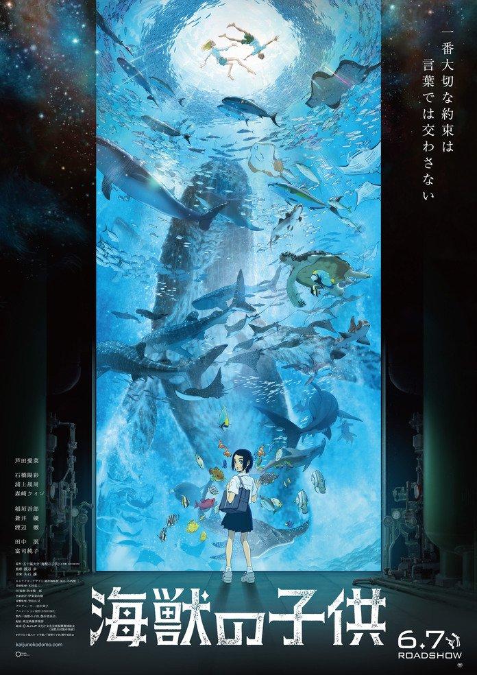 久石譲の音楽とイワシ35,000匹が魅せる 映画『海獣の子供』コラボ企画