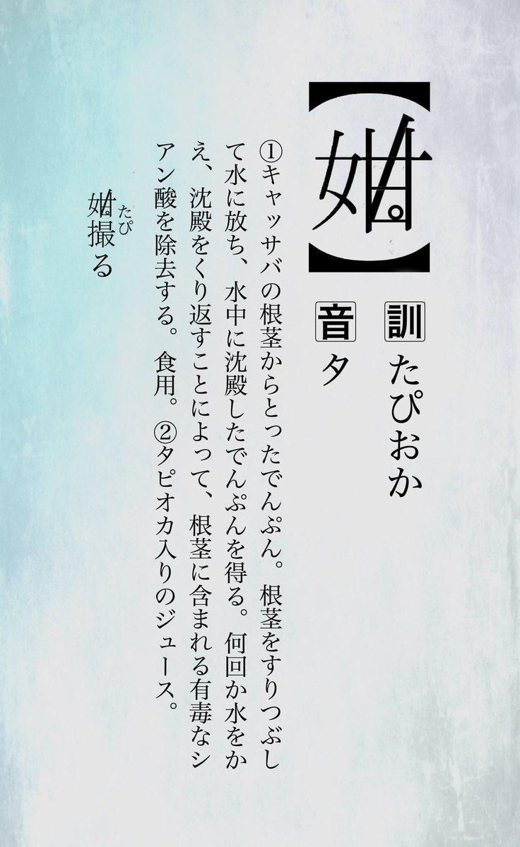 意味がわかる...! 流行りのタピオカを漢字で表すセンスがすごい