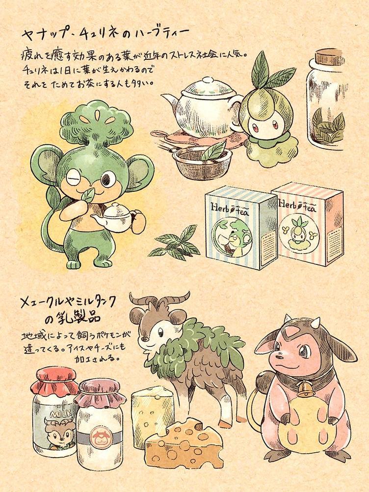 ポケモン世界の食を考察したイラスト、可愛くて示唆に富んでる
