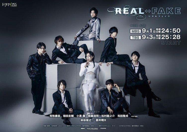 蒼井翔太がOPとEDで歌唱 ドラマ『REAL⇔FAKE』主題歌は劇中ユニット