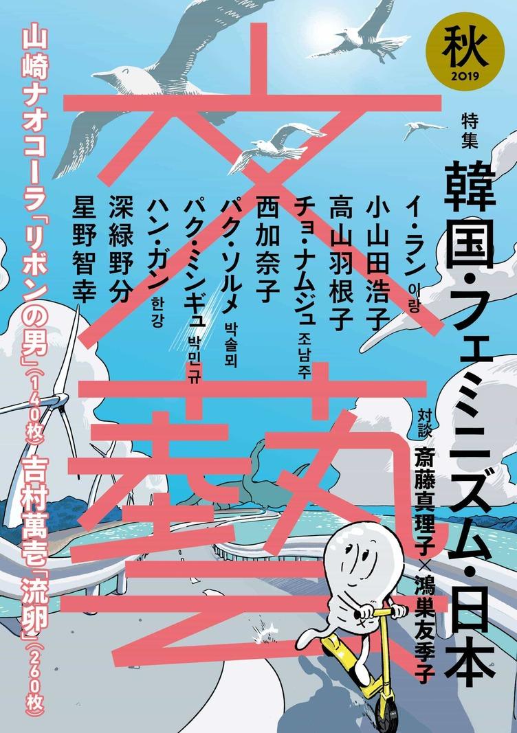 『文藝』86年ぶり2度目の3刷決定 韓国文学・フェミニズムを特集