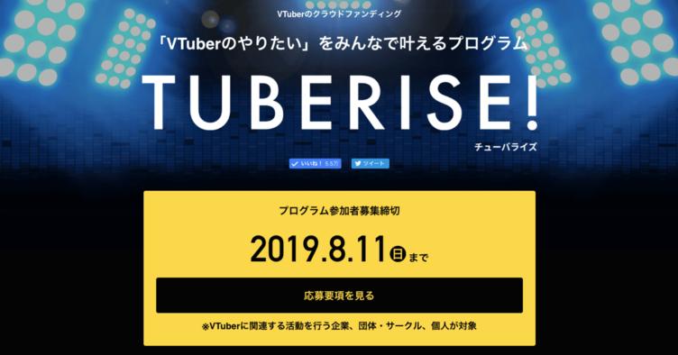 VTuber専用クラファン「TUBERISE!」 CAMPFIREでのV関連調達額1億円が背景