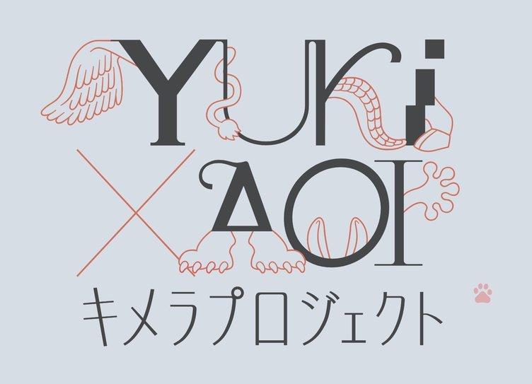 悠木碧がアニメ原作を手がける「YUKI×AOI キメラプロジェクト」始動