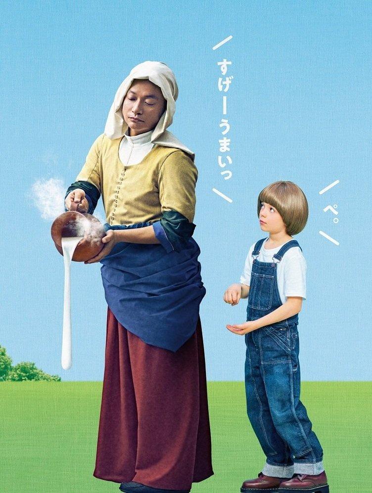 香取慎吾、名画「牛乳を注ぐ女」になりきる新ポスター 「まさか自分が」