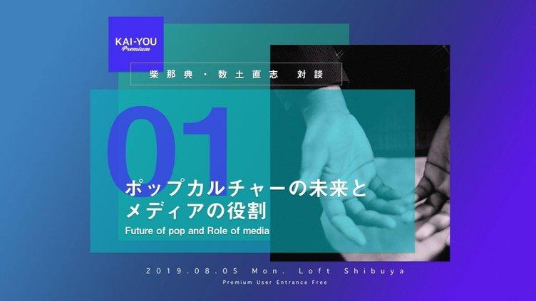 KAI-YOU Premium発「ポップカルチャーの未来とメディアの役割」開催