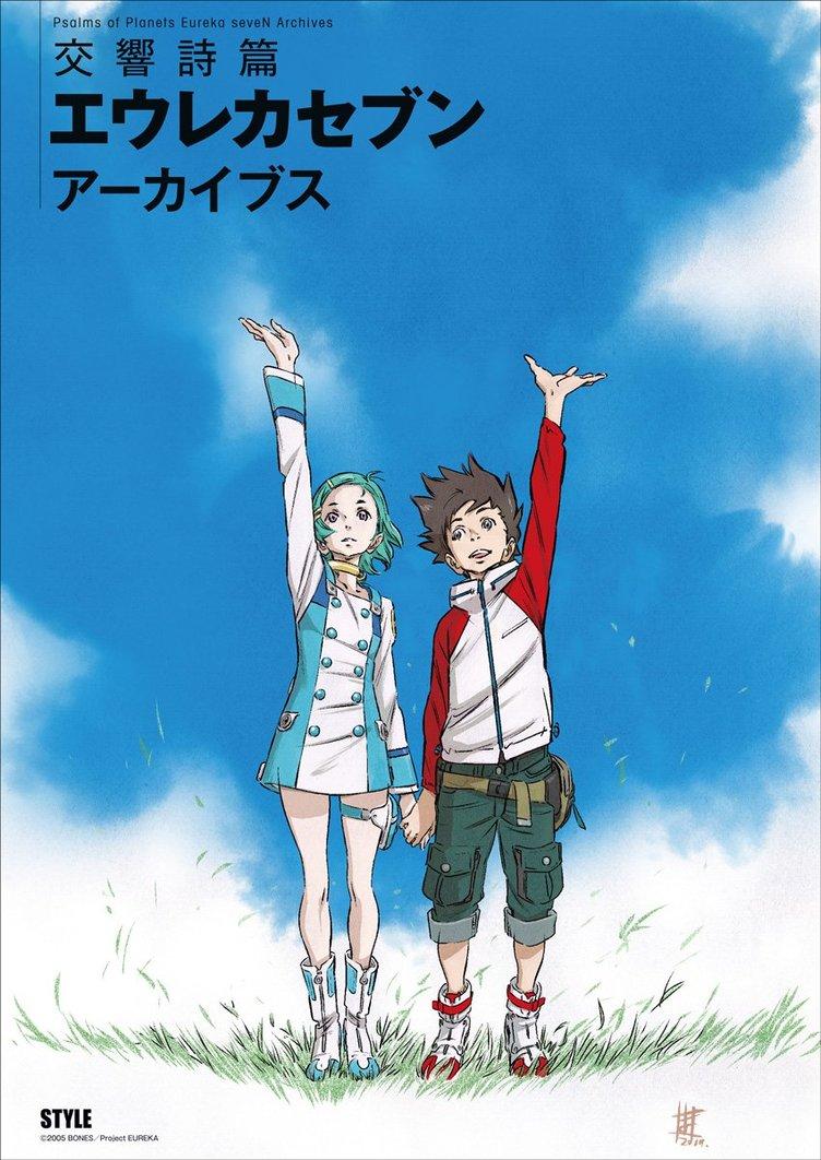 『エウレカ』の歴史を網羅した一冊、夏コミで先行販売 表紙は吉田健一