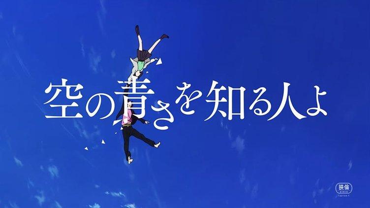 あいみょんが『空の青さを知る人よ』主題歌 『あの花』長井龍雪の新作