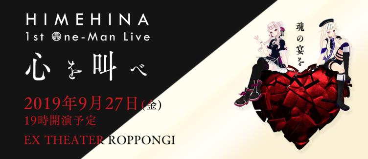 HIMEHINA、1stワンマンライブ開催 未発表曲含む20曲以上を予定