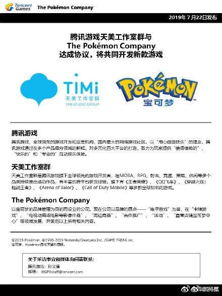 ポケモンの新作開発が明らかに 中国ゲーム最大手テンセントと共同