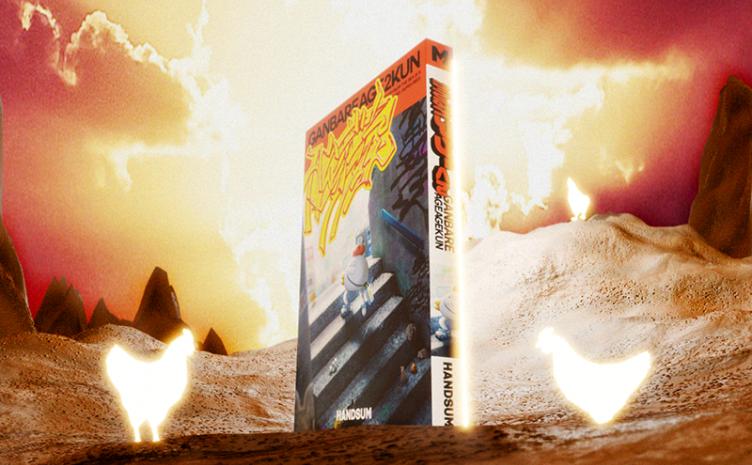 """「がんばれアゲアゲくん」単行本は""""謎の店""""で8月発売 特典も必見"""