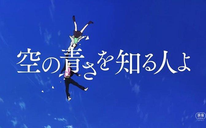 空 の 青 さ を 知る 人 よ 主題 歌