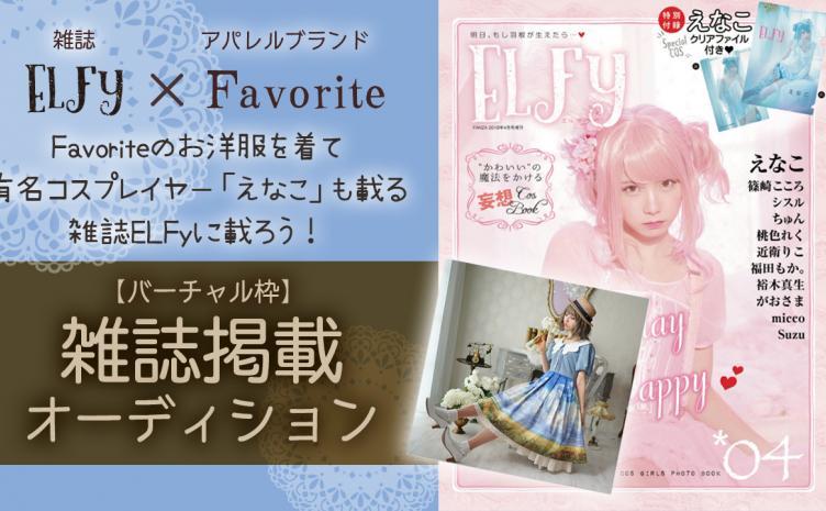 えなこも載る雑誌『ELFy』に出演 VTuber限定オーディション