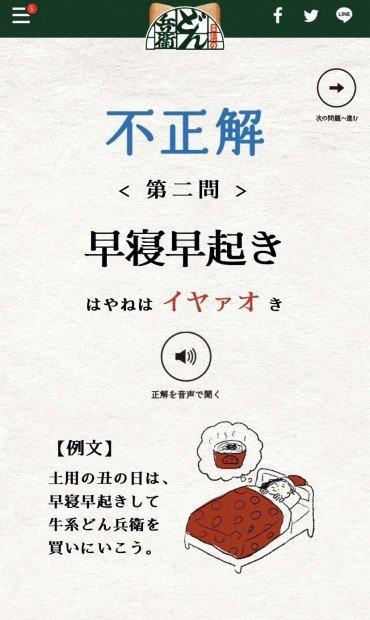 イヤァオ 漢字 ドリル