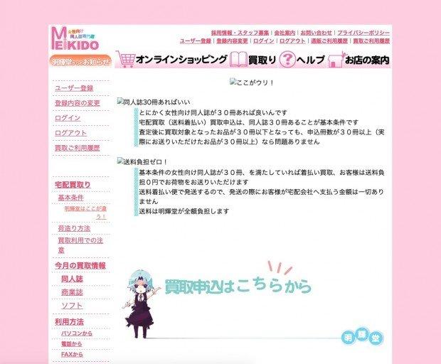 明輝堂公式サイト/画像はInternet Archiveより