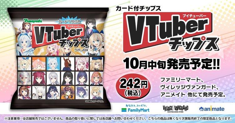 「VTuberチップス」誕生 織田信姫は呼ばれず、ばあちゃるは馬に?