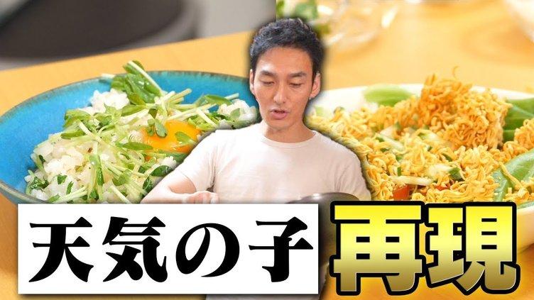 天気 の 子 チャーハン レシピ