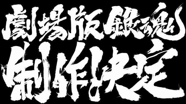 アニメ「銀魂」新作劇場版が発表されるも、内容や時期、登場キャラ…すべて未定!?「ホントすんませんしたァァァッ!」