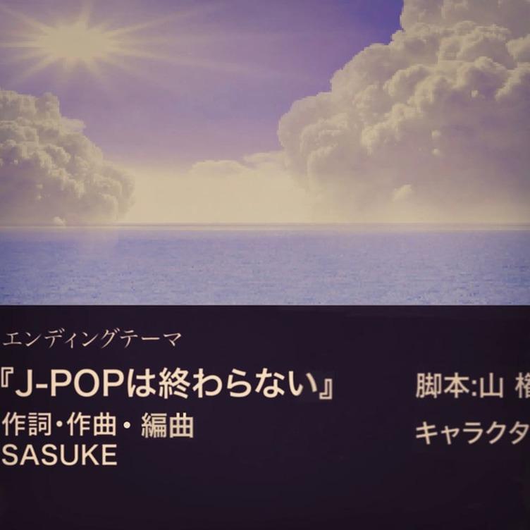 SASUKE『J-POPは終わらない』で邦楽オマージュ 「スッキリ」生出演も