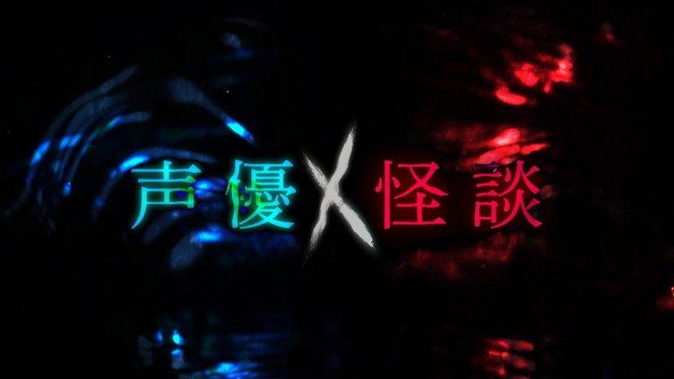 NHK「声優×怪談」 緒方恵美、竹達彩奈、神谷浩史らがホラーを朗読