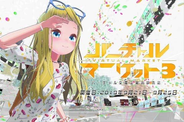 VR空間の即売会「バーチャルマーケット3」 クラファンは早くも500万円突破