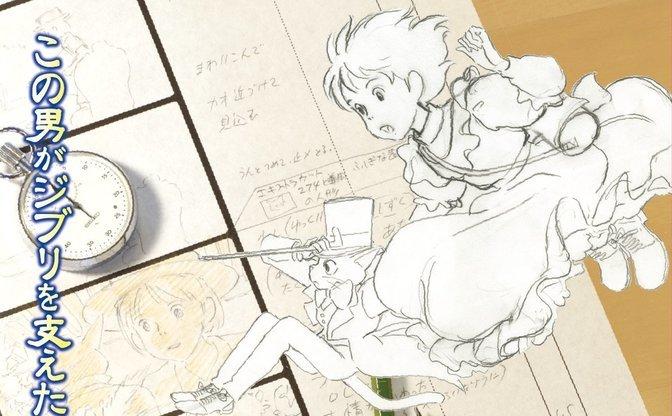『耳をすませば』監督 近藤喜文 ジブリ支えたアニメーターの展示が開催中