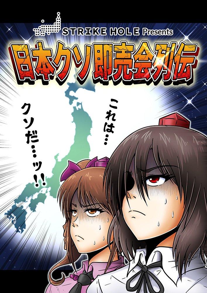 トンデモ即売会の評論『日本クソ即売会列伝』作者「漏れなく頭痛や脱力に見舞われる」
