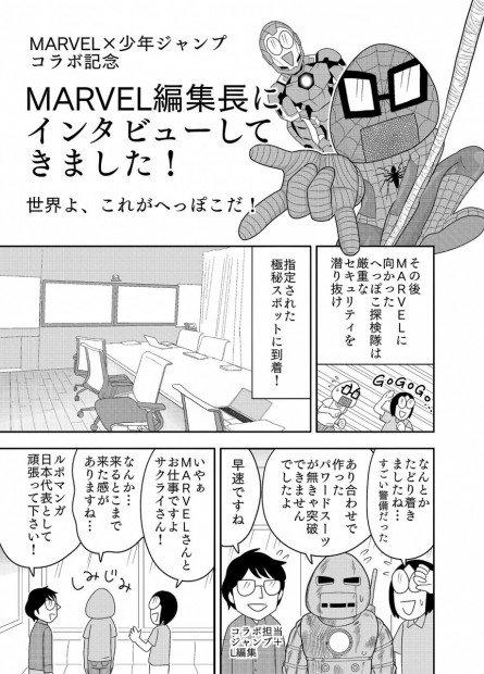 『MARVEL×少年ジャンプ コラボ記念 MARVEL編集長にインタビューしてきました!』(c)2019 MARVEL イラスト/サクライタケシ