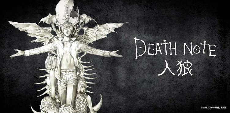 キラか? Lか? 『DEATH NOTE』と人狼が融合したボドゲ誕生