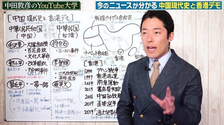 Youtube 中田 大学 敦彦