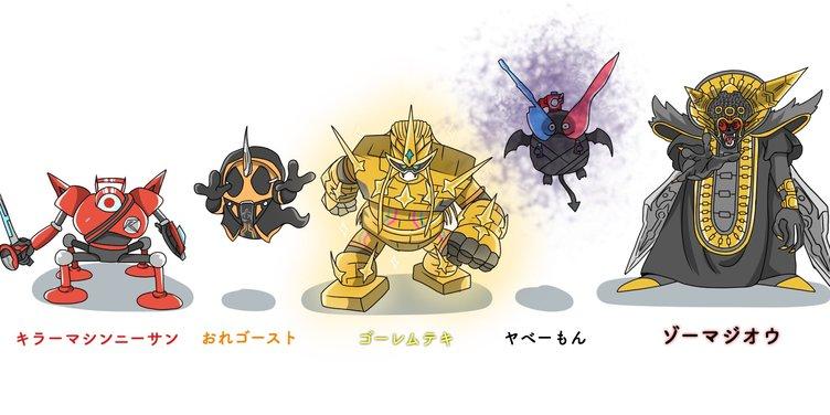 平成仮面ライダー×ドラクエ 絶妙に融合されたモンスターが可愛い
