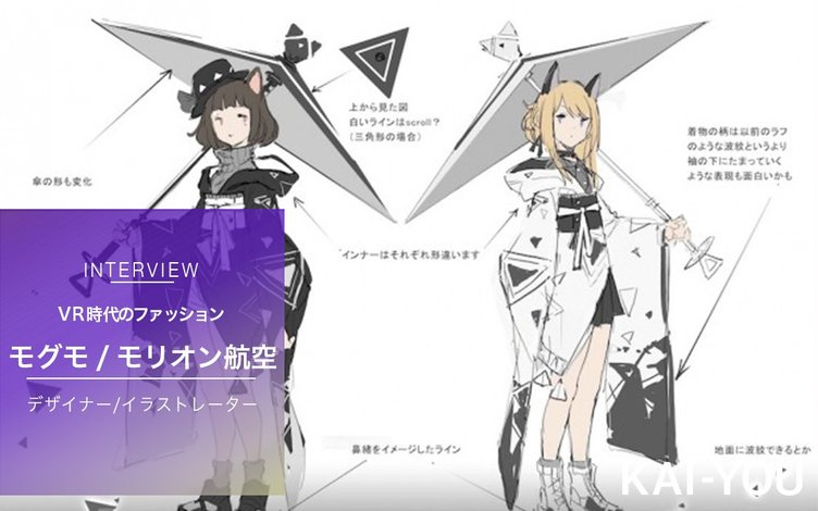 「モリオン航空」インタビュー、KMNZ衣装手がけるユニット VR時代のファッションとは