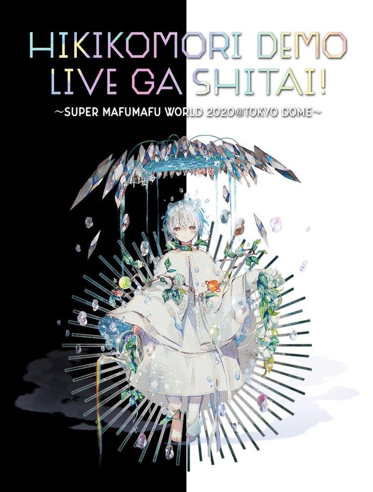 まふまふ、東京ドームでワンマンライブ開催 「歌い手」のカリスマが快挙