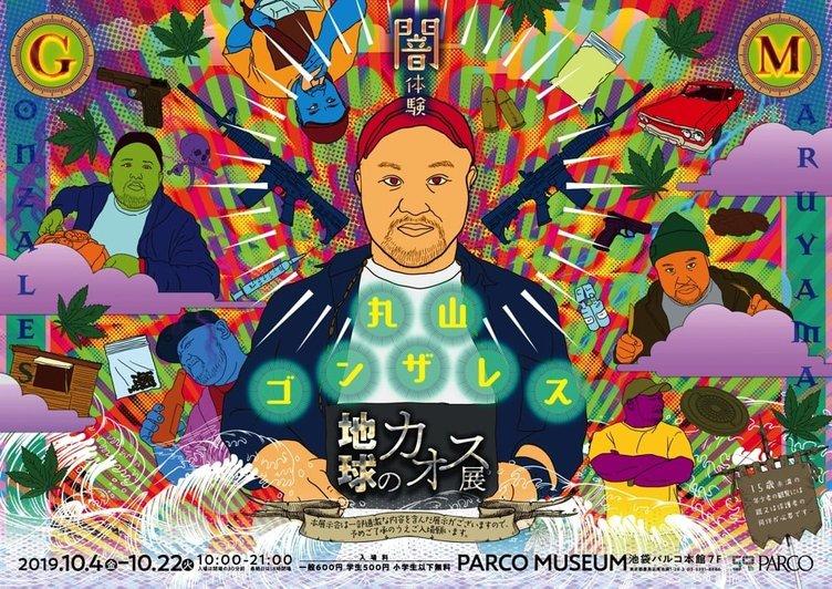 丸山ゴンザレス『地球のカオス展』開催 メディア未公開映像やトークショーも