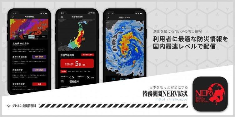 国内最速レベルの「NERV防災アプリ」 一元化された情報やデザインに反響