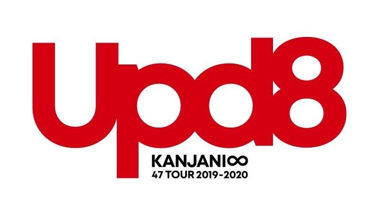 関ジャニ∞が全国ツアー「Upd8」発表 トレンド入りにVTuber界隈が困惑
