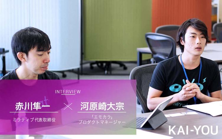 Mirrativ代表取締役CEO赤川隼一インタビュー VTuberブームに見るアバター文化の隆盛