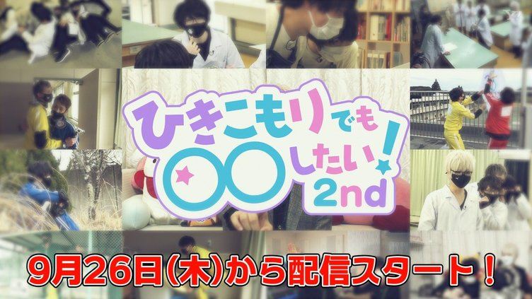 まふまふら歌い手8人が出演 「ひきこもりでも〇〇したい!2nd」配信